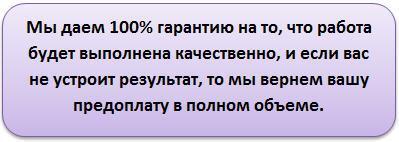 Заказать дипломную работу в Киеве срочное написание дипломов на  заказать дипломную работу